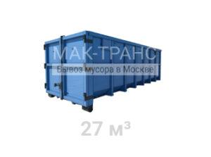 Контейнер для мусора 27 кубов