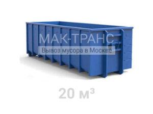 Контейнер для мусора 20 кубов