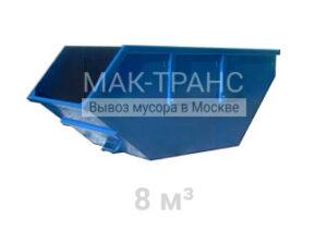 Контейнер для мусора 8 кубов