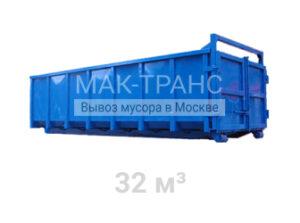 Контейнер для мусора 32 кубов